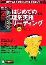 はじめての理系英語リーディング 世界で活躍する理工系研究者を目指して(理系たまごシリーズ2)(CD1枚付)(単行本)