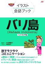 イラスト会話ブック バリ島 インドネシア語(単行本)