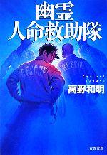 幽霊人命救助隊(文春文庫)(文庫)