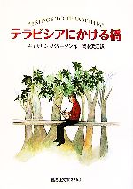 テラビシアにかける橋(偕成社文庫3264)(児童書)
