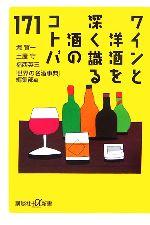 ワインと洋酒を深く識る酒のコトバ171(講談社+α新書)(新書)