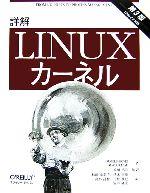 詳解 Linuxカーネル(単行本)