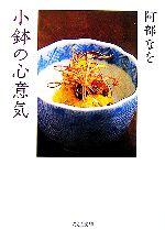 小鉢の心意気(ちくま文庫)(文庫)
