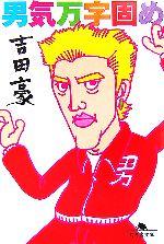 男気万字固め(幻冬舎文庫)(文庫)