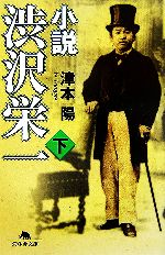 小説 渋沢栄一(幻冬舎文庫)(下)(文庫)