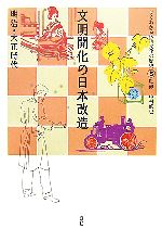 文明開化の日本改造 明治・大正時代(よくわかる伝統文化の歴史5)(単行本)