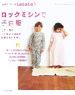 クライ・ムキのLaLaLa(3)ロックミシンで子供服