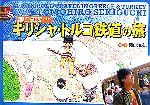 関口知宏が行くギリシャ・トルコ鉄道の旅(単行本)