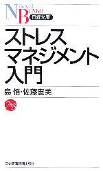 ストレスマネジメント入門(日経文庫)(新書)