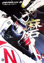 GO FOR IT!5 佐藤琢磨2006F1ダイアリー(CG BOOKS)(単行本)
