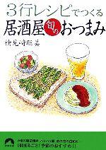 3行レシピでつくる居酒屋旬のおつまみ(青春文庫)(文庫)
