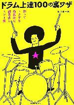 ドラム上達100の裏ワザ 知ってトクする効果的な練習法&ヒント集(単行本)