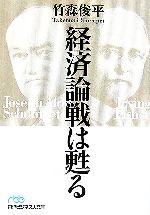 経済論戦は甦る(日経ビジネス人文庫)(文庫)