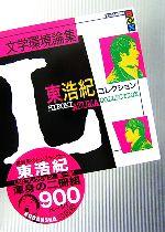 文学環境論集 東浩紀コレクションL(講談社BOX)(外ケース付)(単行本)
