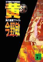 黄の調査ファイル ST警視庁科学特捜班(講談社文庫)(文庫)