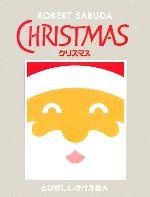 CHRISTMAS(とびだししかけえほん)(児童書)