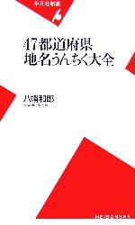47都道府県地名うんちく大全(平凡社新書)(新書)