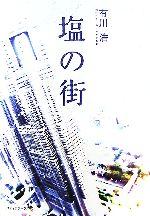 塩の街 wish on my precious 自衛隊三部作(単行本)
