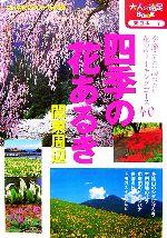 四季の花あるき 関東周辺(大人の遠足BOOK)(単行本)