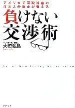 負けない交渉術 アメリカで百戦錬磨の日本人弁護士が教える(単行本)