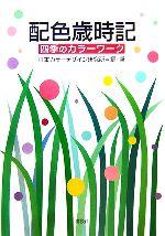 配色歳時記-四季のカラーワーク- 四季のカラーワーク(単行本)