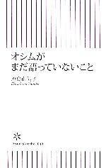 オシムがまだ語っていないこと(朝日新書)(新書)