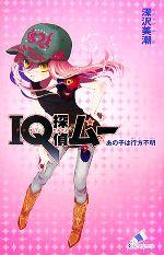 IQ探偵ムー あの子は行方不明 IQ探偵シリーズ(カラフル文庫ふ02-08)(児童書)