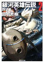 銀河英雄伝説 野望篇(創元SF文庫)(2)(文庫)