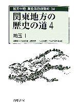 関東地方の歴史の道-埼玉1(歴史の道調査報告書集成14)(4)(単行本)