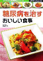 糖尿病を治すおいしい食事(主婦の友ベストBOOKSよくわかる食事療法シリーズ)(単行本)