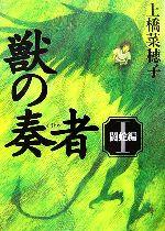 獣の奏者 闘蛇編(Ⅰ)(児童書)