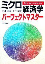 ミクロ経済学パーフェクトマスター(単行本)