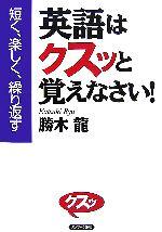 英語はクスッと覚えなさい!(CD2枚付)(単行本)
