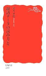 経済データの読み方(岩波新書)(新書)