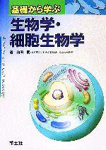 基礎から学ぶ生物学・細胞生物学(単行本)