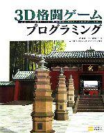 3D格闘ゲームプログラミング(CD-ROM1枚付)(単行本)