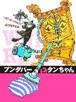 ブンダバーとタンちゃん(ブンダバーとなかまたち2)(児童書)