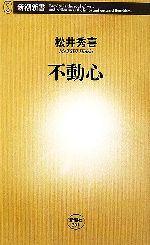 不動心(新潮新書)(新書)