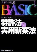 弁理士試験BASIC 第7版-特許法・実用新案法(弁理士試験シリーズ)(1)(単行本)