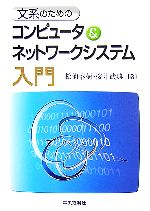 文系のためのコンピュータ&ネットワークシステム入門(単行本)