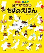 日本がわかるちずのえほん(キッズ・えほんシリーズ)(児童書)