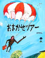 おまかせツアー(児童書)