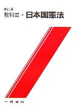 教科書・日本国憲法(単行本)