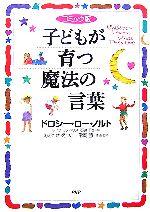 コミック版 子どもが育つ魔法の言葉(単行本)