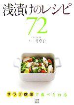 浅漬けのレシピ72 サラダ感覚で食べられる(単行本)