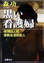 黒い看護婦 福岡四人組保険金連続殺人(新潮文庫)(文庫)