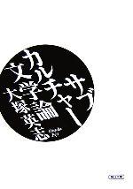 サブカルチャー文学論(朝日文庫)(文庫)