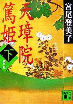 天璋院篤姫 新装版(講談社文庫)(下)(文庫)