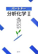 パートナー分析化学(2)(単行本)