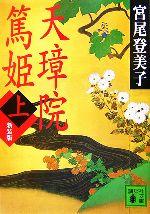 天璋院篤姫 新装版(講談社文庫)(上)(文庫)